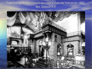 Павильон на Всероссийской выставке в Нижнем Новгороде 1896г. Арх. Ширшов А.И.
