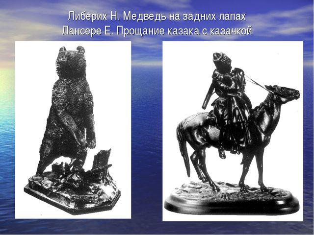 Либерих Н. Медведь на задних лапах Лансере Е. Прощание казака с казачкой