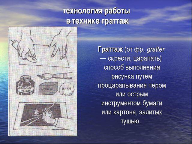 Граттаж(отфр.gratter— скрести, царапать) способ выполнения рисунка путем...