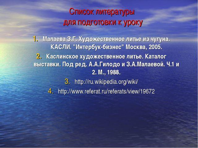 Список литературы для подготовки к уроку Малаева З.Г. Художественное литье из...
