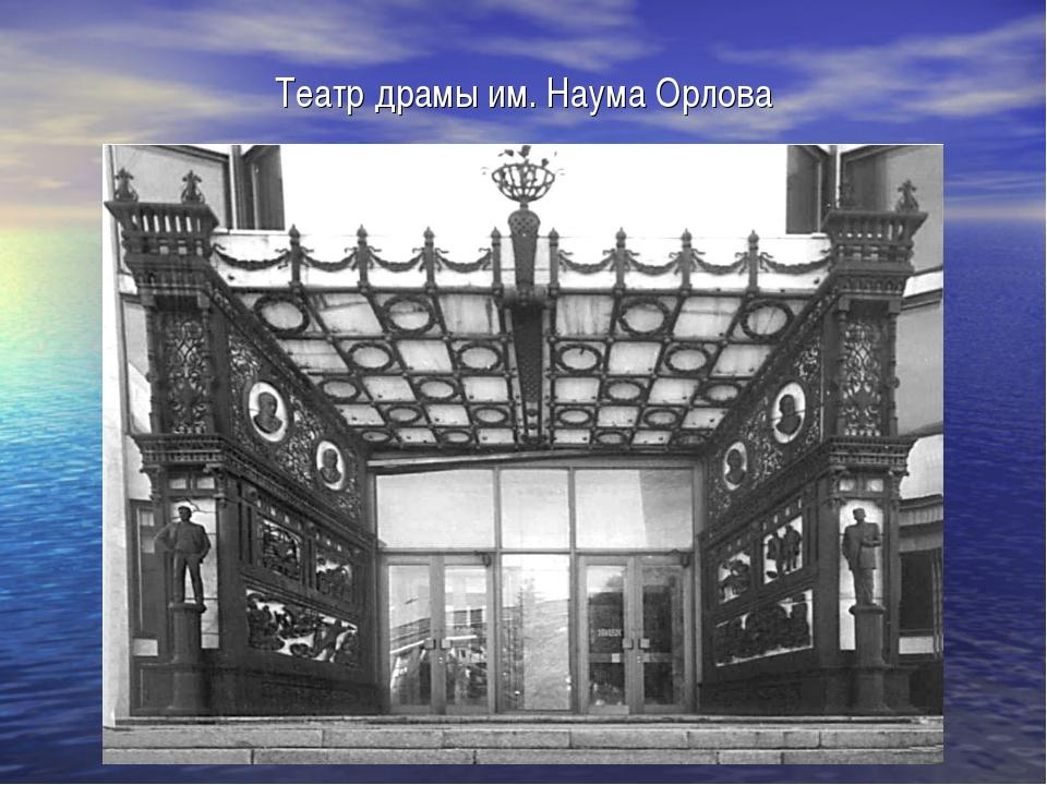 Театр драмы им. Наума Орлова