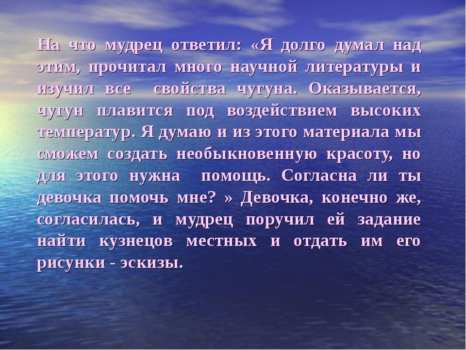 На что мудрец ответил: «Я долго думал над этим, прочитал много научной литера...