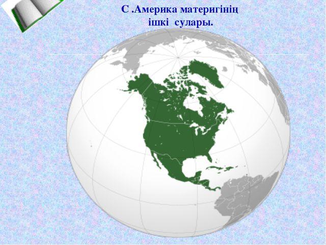 С .Америка материгінің ішкі сулары.