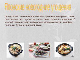 Еда на столе - тоже символическая: длинные макароны - знак долголетия, рис -