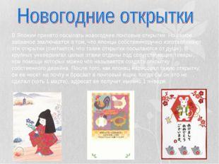 В Японии принято посылать новогодние почтовые открытки. Но самое забавное зак