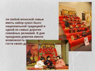 Для любой японской семьи иметь набор кукол было национальной традицией и одно