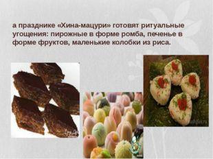 На празднике «Хина-мацури» готовят ритуальные угощения: пирожные в форме ромб