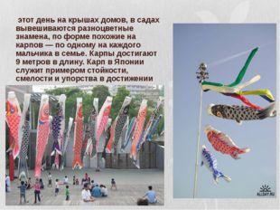 В этот день на крышах домов, в садах вывешиваются разноцветные знамена, по фо