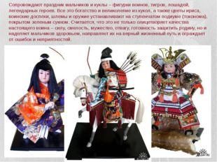 Сопровождают праздник мальчиков и куклы – фигурки воинов, тигров, лошадей, ле
