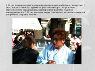 В 20 лет японские юноши и девушки получают права и обязанности взрослых: с эт