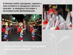 В Японии любят праздники, заранее к ним готовятся и празднуют весело и красив