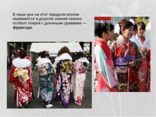 В наши дни на этот праздник японки наряжаются в дорогие зимние кимоно особого