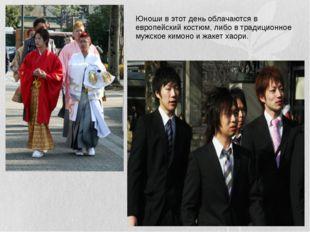 Юноши в этот день облачаются в европейский костюм, либо в традиционное мужско
