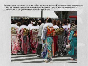 Сегодня день совершеннолетия в Японии носит массовый характер, этот праздник