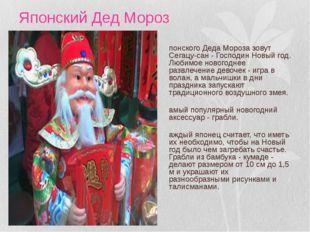 Японский Дед Мороз Японского Деда Мороза зовут Сегацу-сан - Господин Новый го