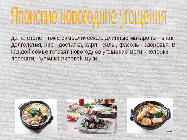 Еда на столе - тоже символическая: длинные макароны - знак долголетия, рис -...