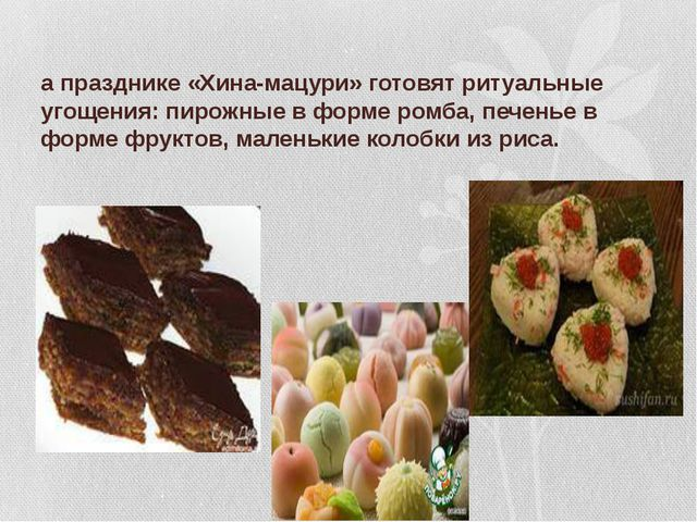 На празднике «Хина-мацури» готовят ритуальные угощения: пирожные в форме ромб...
