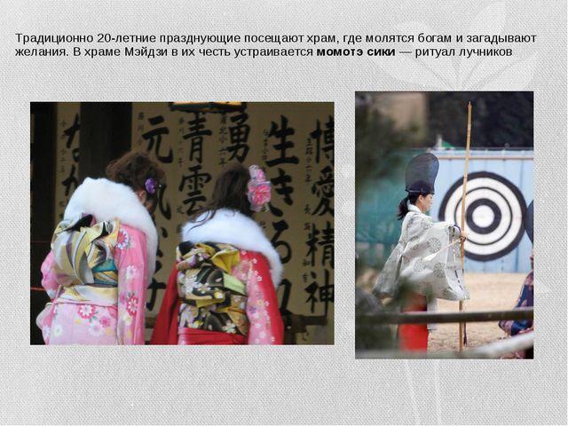 Традиционно 20-летние празднующие посещают храм, где молятся богам и загадыва...