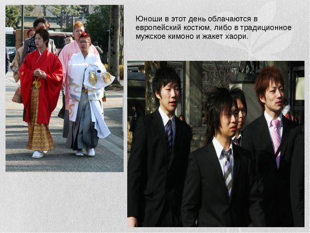 Юноши в этот день облачаются в европейский костюм, либо в традиционное мужско...