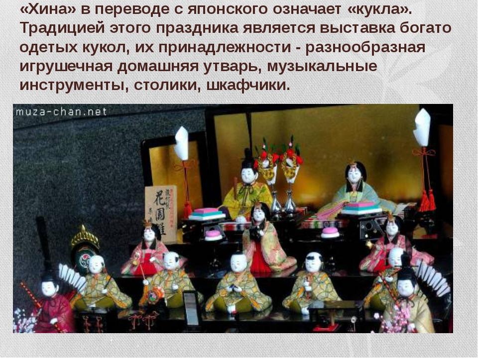 «Хина» в переводе с японского означает «кукла». Традицией этого праздника явл...