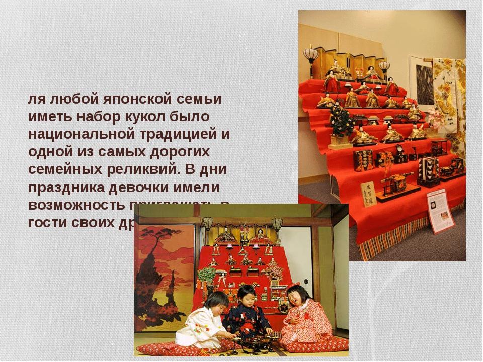 Для любой японской семьи иметь набор кукол было национальной традицией и одно...