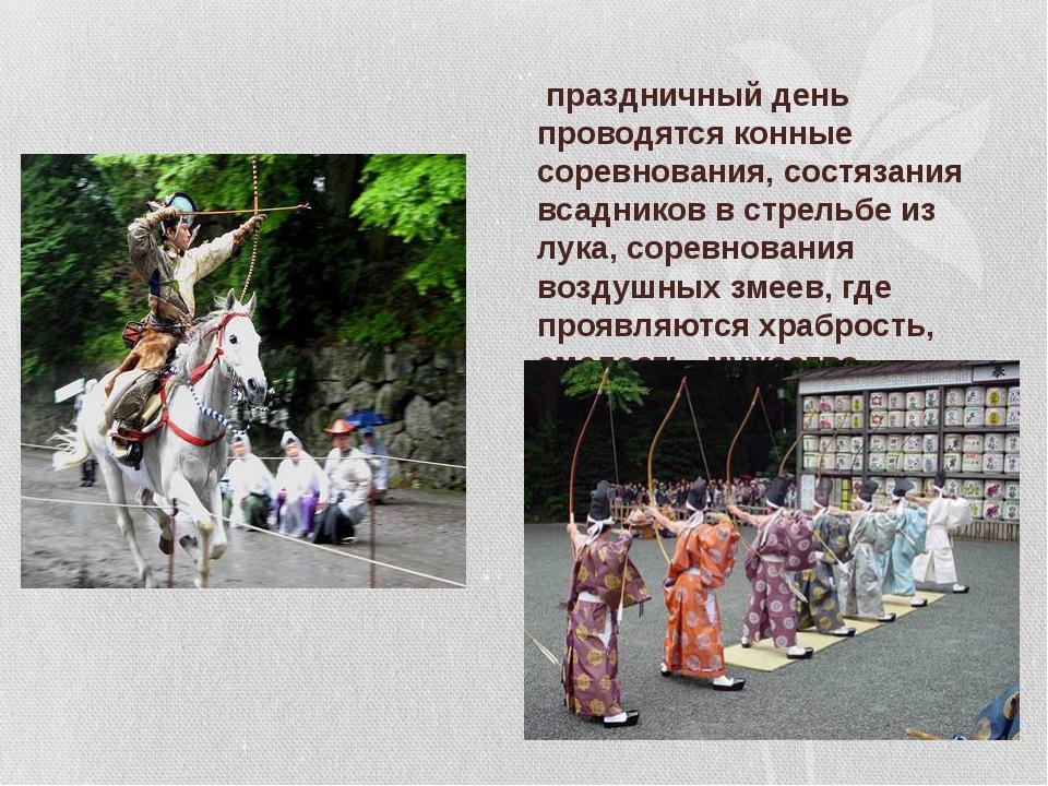 В праздничный день проводятся конные соревнования, состязания всадников в стр...