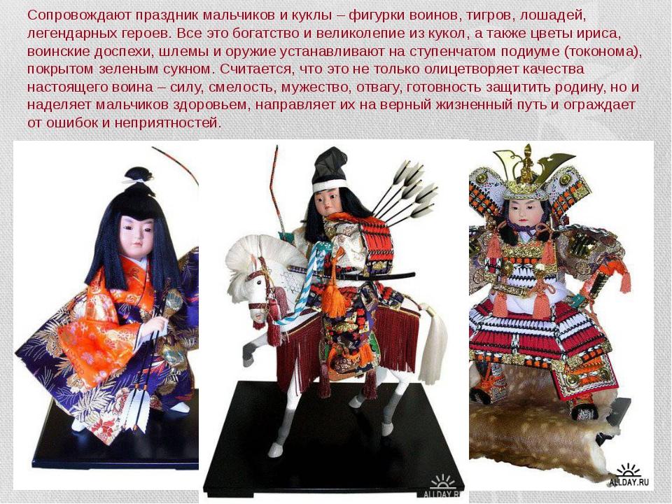 Сопровождают праздник мальчиков и куклы – фигурки воинов, тигров, лошадей, ле...