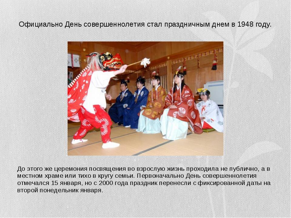 Официально День совершеннолетия стал праздничным днем в 1948 году. До этого...