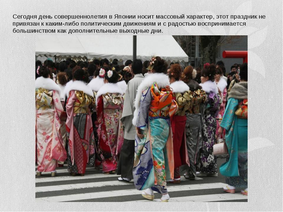 Сегодня день совершеннолетия в Японии носит массовый характер, этот праздник...