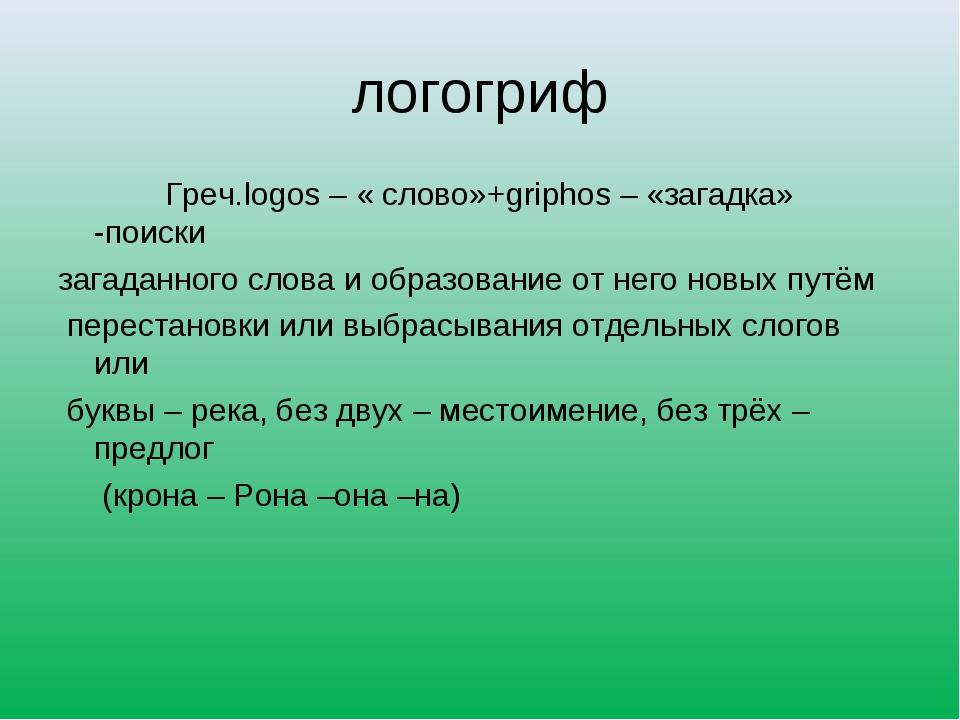 логогриф Греч.logos – « слово»+griphos – «загадка» -поиски загаданного слова...