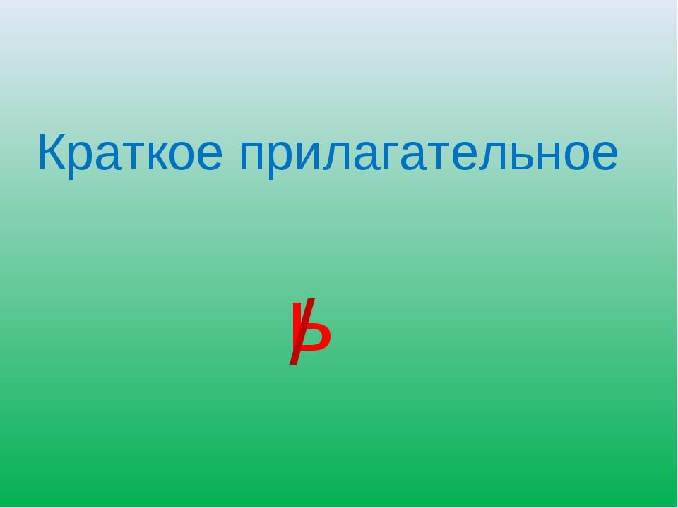Краткое прилагательное ь /