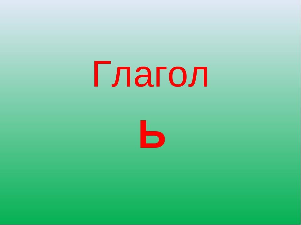 Глагол Ь