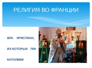 80% ХРИСТИАН, ИЗ КОТОРЫХ 76% – КАТОЛИКИ РЕЛИГИЯ ВО ФРАНЦИИ