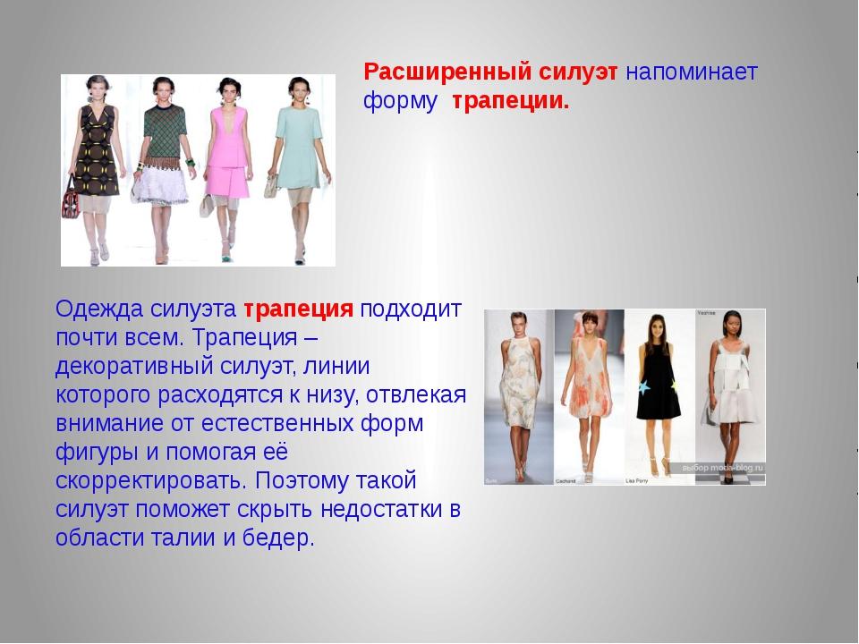 Расширенный силуэт напоминает форму трапеции. Одежда силуэта трапеция подход...