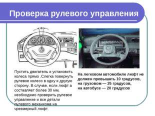Проверка рулевого управления На легковом автомобиле люфт не должен превышать