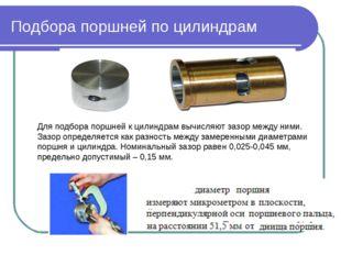 Подбора поршней по цилиндрам Для подбора поршней к цилиндрам вычисляют зазор