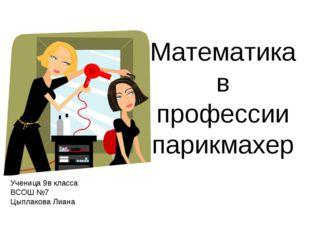 Математика в профессии парикмахер Ученица 9в класса ВСОШ №7 Цыплакова Лиана