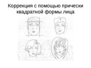 Коррекция с помощью прически квадратной формы лица