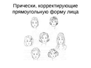 Прически, корректирующие прямоугольную форму лица