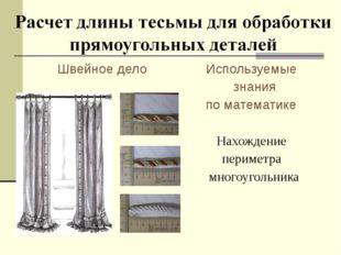 Швейное дело Используемые знания по математике Нахождение периметра многоугол