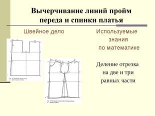 Швейное дело Используемые знания по математике Деление отрезка на две и три р