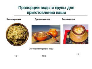 Пропорции воды и крупы для приготовления каши Каша перловая Гречневая каша Ри