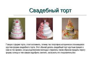 Свадебный торт Говоря о форме торта, стоит вспомнить, почему так популярна ис