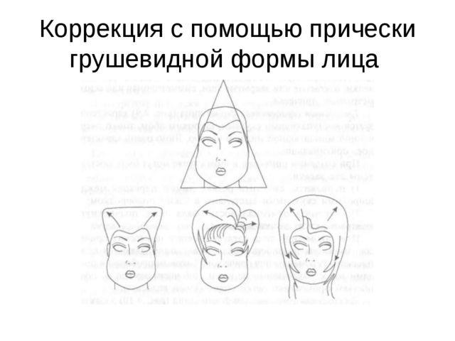Коррекция с помощью прически грушевидной формы лица