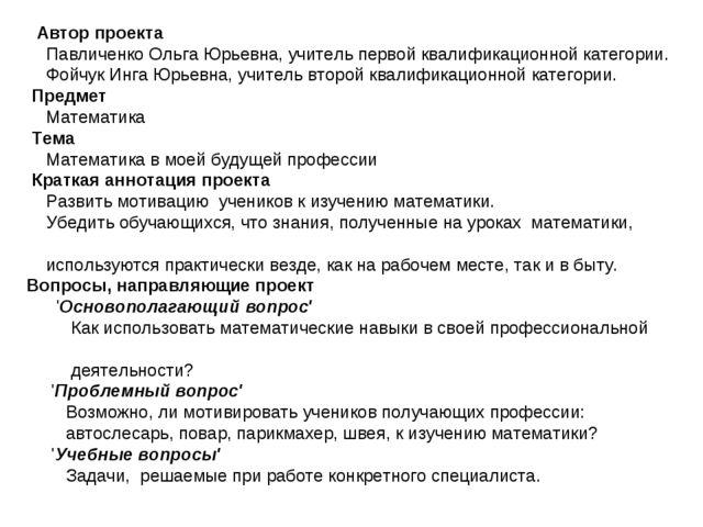 Автор проекта Павличенко Ольга Юрьевна, учитель первой квалификационной кате...