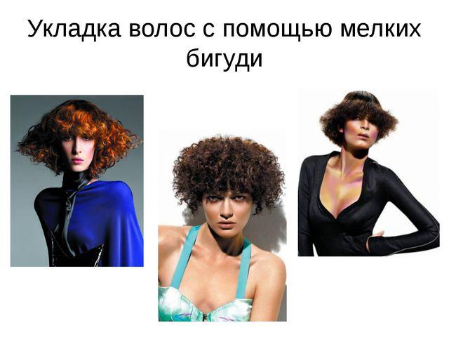 Укладка волос с помощью мелких бигуди