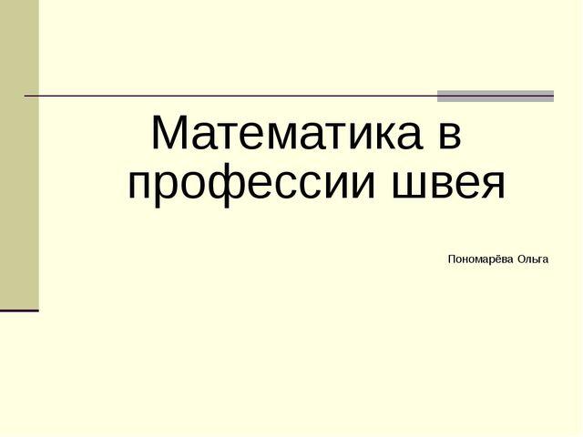 Математика в профессии швея Пономарёва Ольга