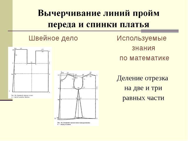 Швейное дело Используемые знания по математике Деление отрезка на две и три р...