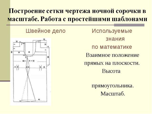 Швейное дело Используемые знания по математике Взаимное положение прямых на п...