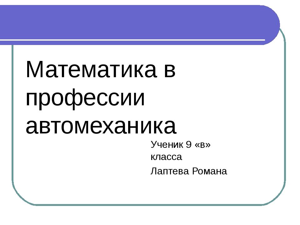 Математика в профессии автомеханика Ученик 9 «в» класса Лаптева Романа